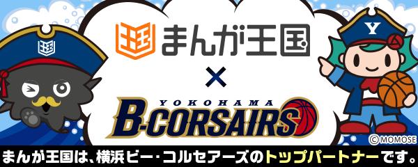 まんが王国は、横浜ビー・コルセアーズのオフィシャルスポンサーです。
