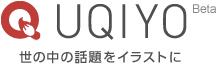 ニュースを題材にイラストを投稿する イラストキュレーションサービス 「UQIYO」(浮世)がリリース!里中満智子、折原みと、石原まこちんなど プロの漫画家が100名以上参画