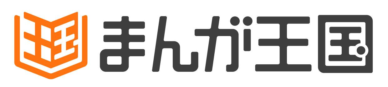 まんが王国新ロゴ