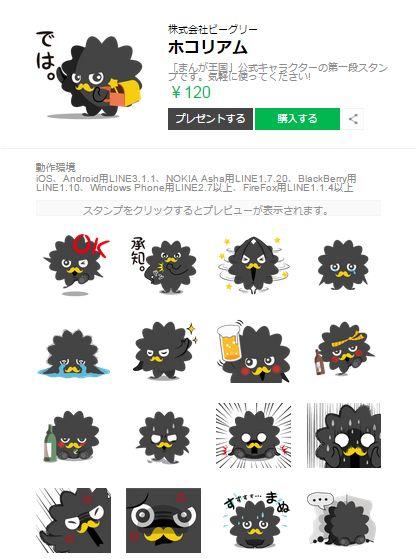 「まんが王国」公式キャラクター『ホコリアム』のLINEスタンプ販売開始!
