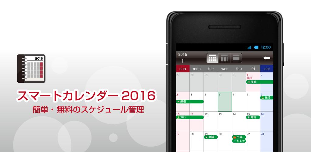 Android用アプリケーション 「スマートカレンダー2016」を公開~簡単・無料のスケジュール管理。新年の手帳はこれで決まり!~