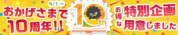 『まんが王国』が4月で10周年!~有名作家のお祝いコメント公開など様々な企画を開催~