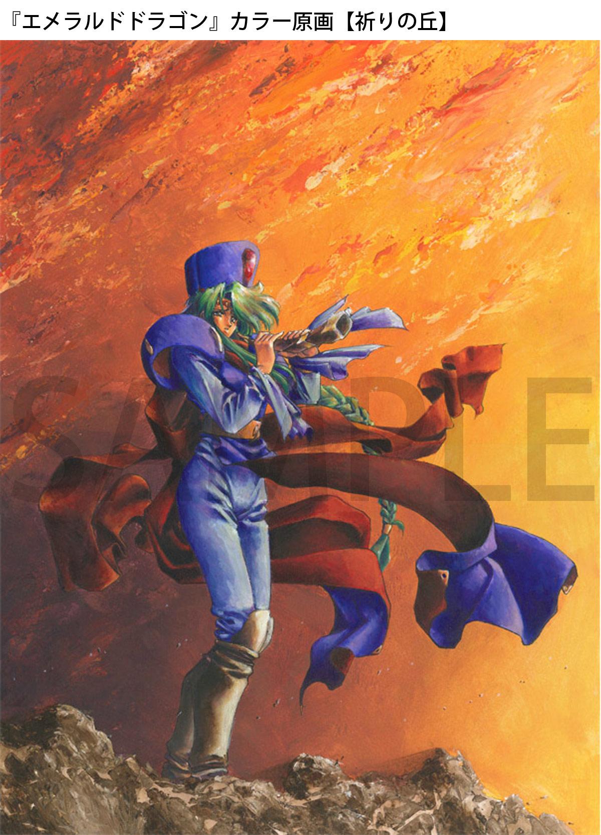 往年の名作ゲーム「エメラルドドラゴン」でおなじみ木村明広の複製原画やオーダー色紙が『FUNDIY STORE』で販売開始!