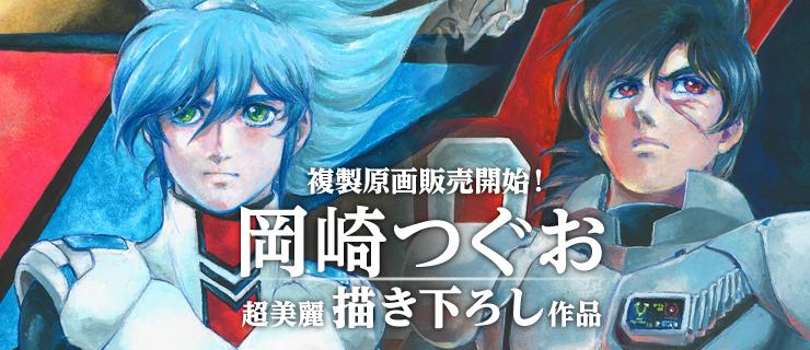 岡崎つぐお代表作の描き下ろしイラスト複製原画を『FUNDIY STORE』で販売開始!