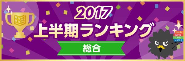 『まんが王国』にて2017年上半期人気ランキングを公開!