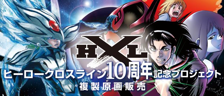 【FUNDIY STORE】ヒーロークロスライン10周年記念プロジェクト~新規描き下ろしを含む、6ヶ月連続複製原画販売スタート!~