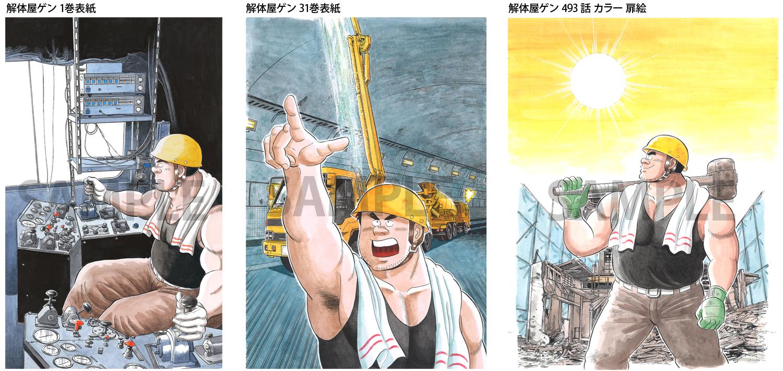 石井さだよしの代表作「解体屋ゲン」の複製原画が『FUNDIY STORE』で販売開始!