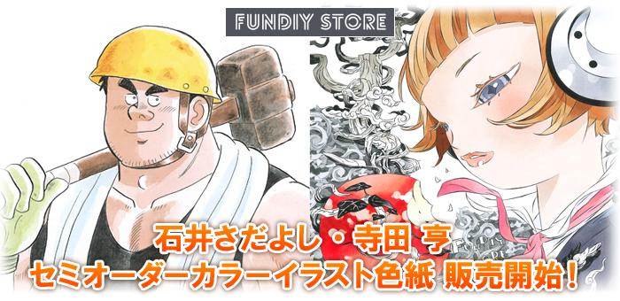石井さだよし・寺田 亨の セミオーダーカラーイラスト色紙が『FUNDIY STORE』で販売開始!