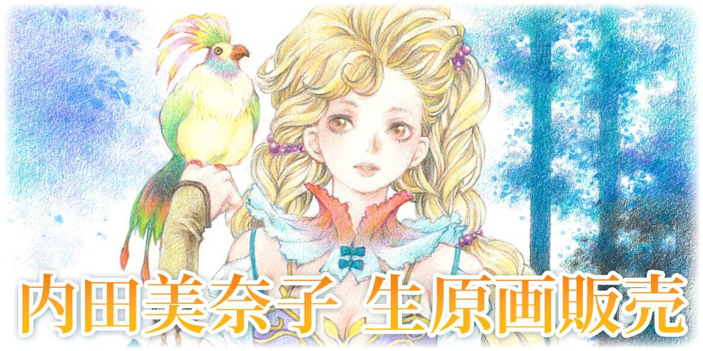 漫画家・内田美奈子の世界に1つの生原画が『FUNDIY STORE』にて販売開始!