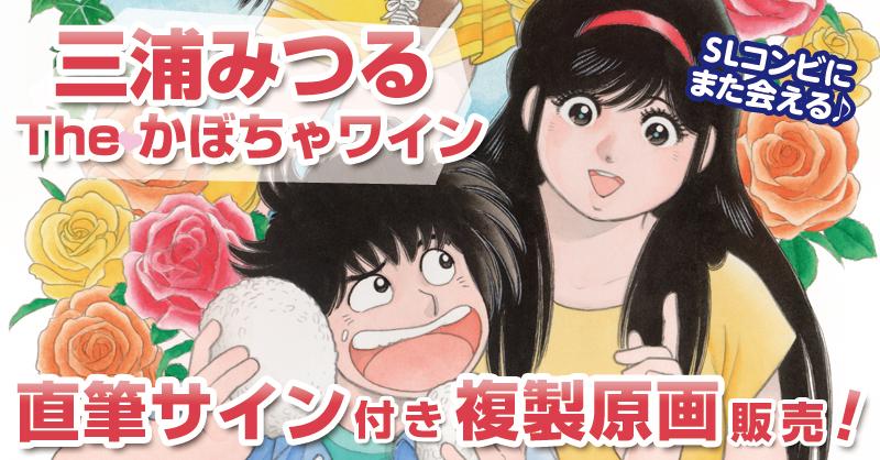 漫画家・三浦みつる代表作「Theかぼちゃワイン」の 直筆サイン付き複製原画が『FUNDIY STORE』で数量限定販売!