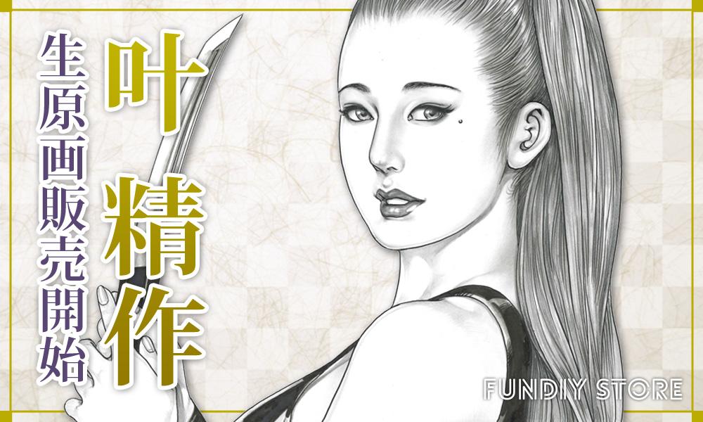 漫画家・叶精作の世界に1つの生原画が『FUNDIY STORE』にて販売開始!