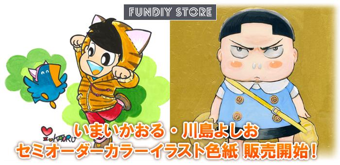 いまいかおる・川島よしおのセミオーダーカラーイラスト色紙が『FUNDIY STORE』で販売開始!