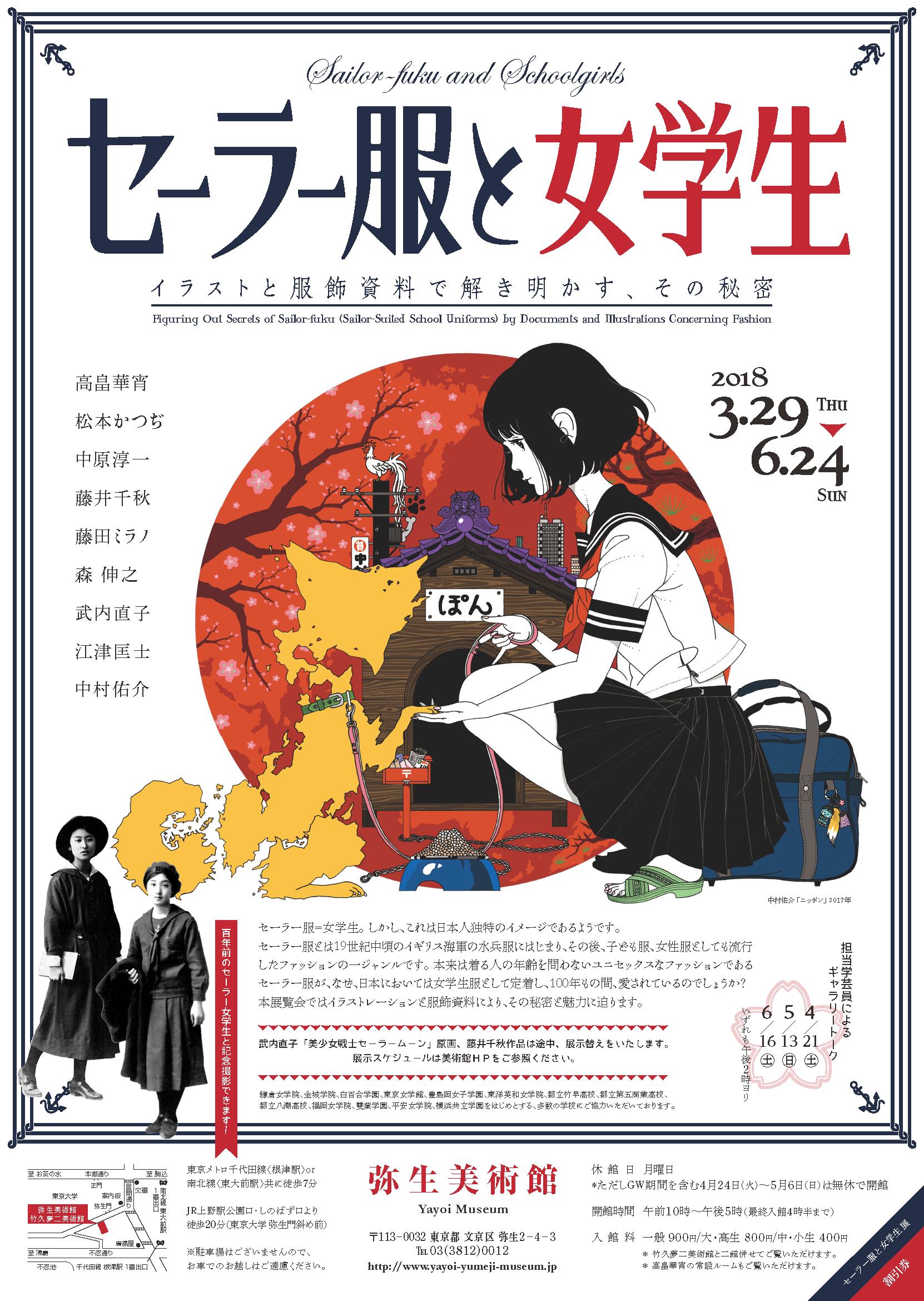 中村佑介が今作「Birth YUSUKE NAKAMURA VR」のために描き下ろしたイラスト原画、弥生美術館「セーラー服と女学生―イラストと服飾資料で解き明かす、その秘密―」にて展示
