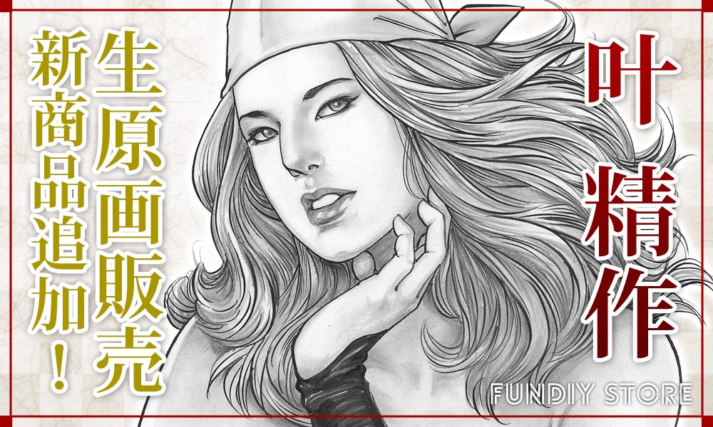前回発売時に即日完売した、漫画家・叶精作の生原画の新商品が『FUNDIY STORE』にて販売開始!