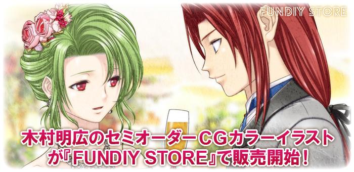 往年の名作ゲーム「エメラルドドラゴン」でおなじみ 木村明広のセミオーダーCGカラーイラストが『FUNDIY STORE』で販売開始!