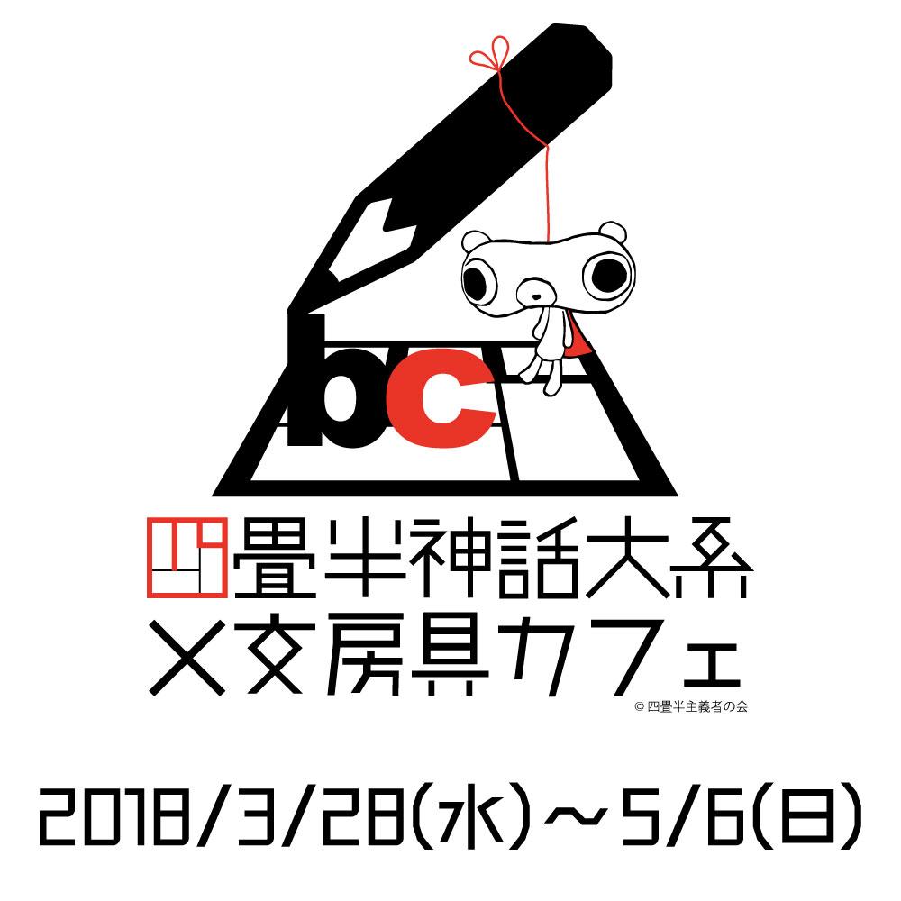 「四畳半神話大系×文房具カフェ」にて「Birth YUSUKE NAKAMURA VR」グッズ販売中! 「文房具カフェオンラインストア」でも取扱い開始