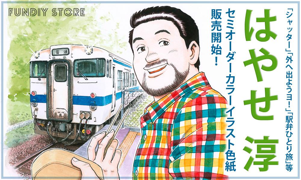「シャッター」「外へ出ようヨ! 」「駅弁ひとり旅」でおなじみ 漫画家はやせ淳のセミオーダーカラーイラスト色紙が『FUNDIY STORE』で販売開始!