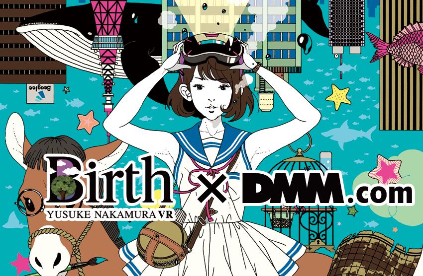 DMM.comにて中村佑介プロデュース作品 「Birth YUSUKE NAKAMURA VR」の配信を開始!