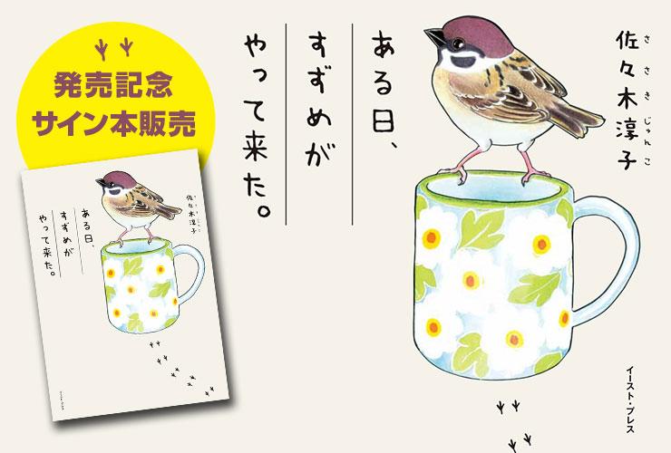 漫画家・佐々木淳子の最新刊「ある日、すずめがやって来た。」 サイン本を『FUNDIY STORE』で受注販売開始!