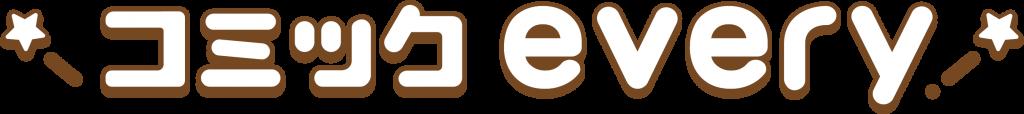 無料マンガアプリ『コミックevery』配信開始 ~3時間で1話無料!15,000話以上が無料で読める!~