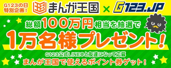 まんが王国×G123.jpコラボキャンペーン 「G123の日」まんが王国で使える総額100万円 相当の図書券コード プレゼントキャンペーン1月23日(水)よりスタート!