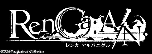 ビーグリーとオルトプラス  新作スマートフォン向けRPG『RenCa:A/N(レンカ アルバニグル)』の公式サイトを公開 ~スーパーバイザーとして声優 保志総一朗氏も参加~