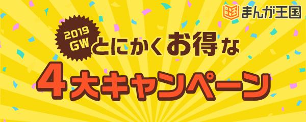 【GW期間限定】『まんが王国』最大5,000ポイントが当たるキャンペーン開催 『まんが王国』13周年記念、「令和」改元祝い !ダブルでおめでたい!お得な4大キャンペーン