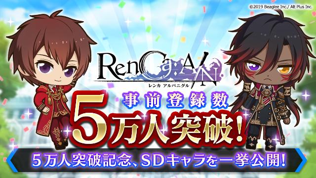 『RenCa:A/N(レンカ アルバニグル)』 事前登録者数5万人突破を記念してSDキャラクターを公開!