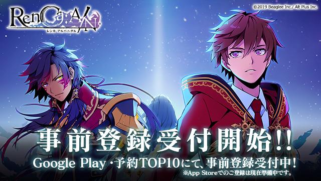 『RenCa:A/N(レンカ アルバニグル)』 Google Play・予約TOP10にて事前予約受付開始!