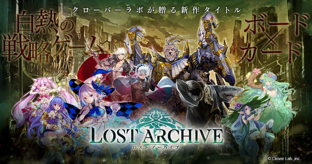 「カード」×「ボード」の新感覚戦略ゲーム 『Lost Archive -ロストアーカイブ-』本日10/3配信開始!! ~総額300万円あげちゃうキャンペーン開催中~
