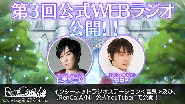 スーパーバイザー・保志総一朗氏と石田彰氏が送る 第3回『RenCa:A/N』公式WEBラジオを公開中! ~ラジオ連動サイン色紙プレゼントキャンペーンも実施!~