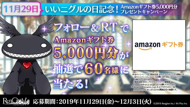 """~11月29日は""""いいニグルの日""""!~『RenCa:A/N(レンカ アルバニグル)』 Amazonギフト券5,000円分が60名様に当たる! プレゼントキャンペーンを開始!"""