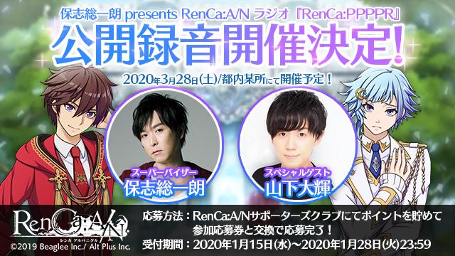 『RenCa:A/N(レンカ アルバニグル)』 公式WEBラジオの公開録音開催を決定!ゲストは山下大輝氏 ~サポーターズクラブにて1月15日より無料観覧の参加応募受付を開始~