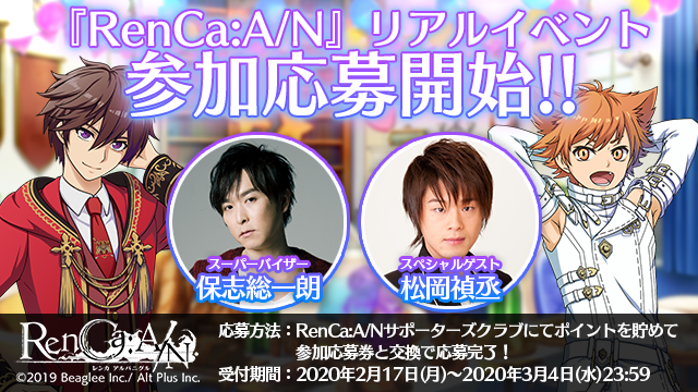 『RenCa:A/N(レンカ アルバニグル)』 リアルイベントに松岡禎丞氏 出演決定! ~2月17日(月)よりサポーターズクラブにて参加応募開始!~