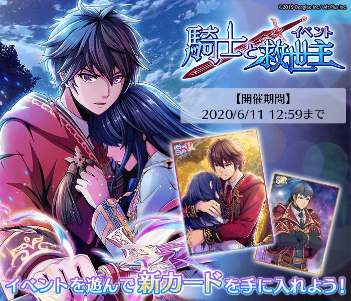 『RenCa:A/N(レンカ アルバニグル)』新イベント 「騎士と救世主」5月28日(木)より開催中!~人気キャラクターの新カードが登場!~