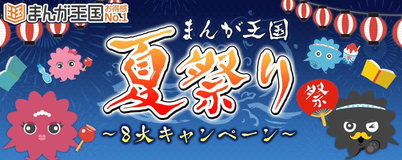 【期間限定】「『まんが王国』夏祭り」コミック全巻プレゼント!など8つの特別キャンペーン開催中!