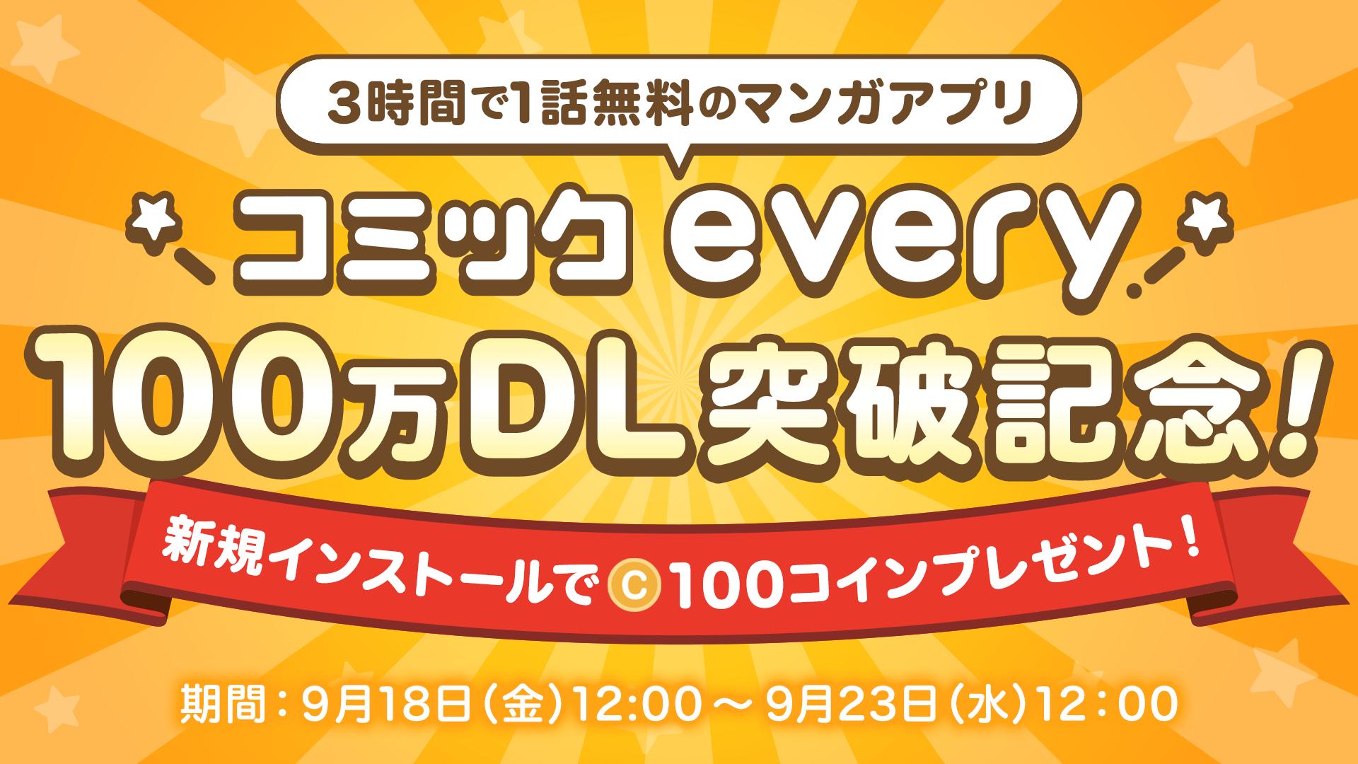 3時間で1話無料のマンガアプリ『コミックevery』100万DL突破記念! 新規インストールで100コインプレゼント!