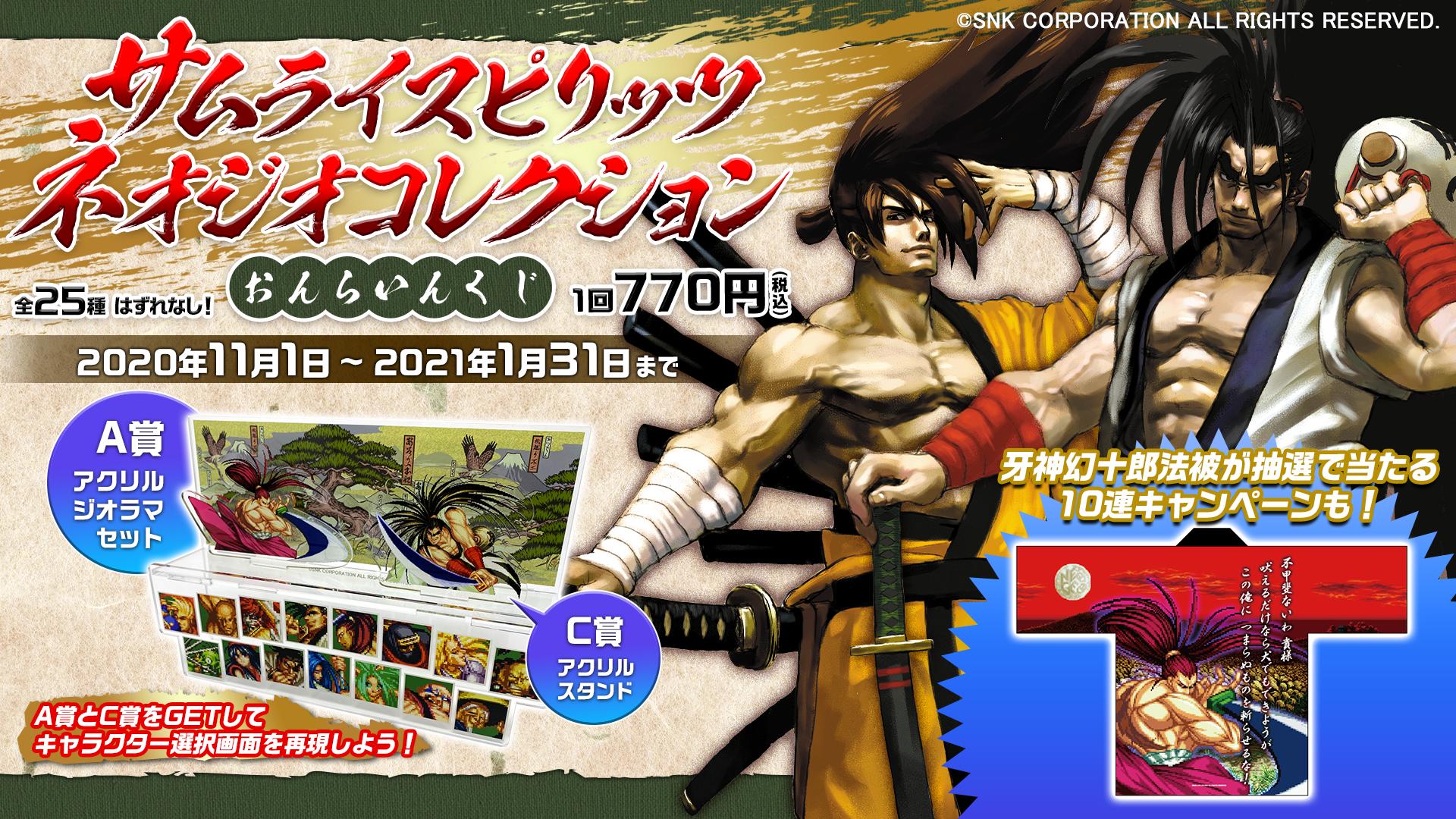 大人気格闘ゲーム「サムライスピリッツ ネオジオコレクション」の オンラインくじをビーグリーとプリズムリンクが共同で発売! ~はずれなし!限定グッズが当たる~