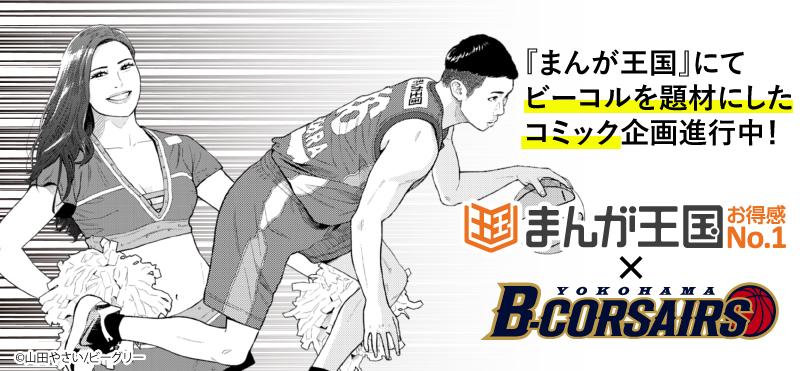 プロバスケットボールチーム「横浜ビー・コルセアーズ」が 『まんが王国』で漫画に!! メインキャラクターのラフ画と選手イラストを初公開!