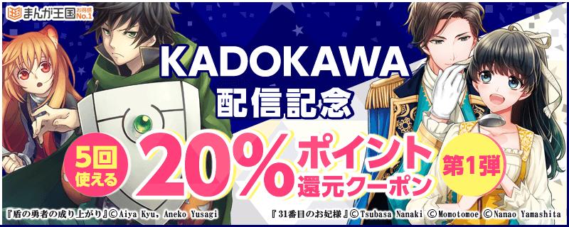 『まんが王国』で待望のKADOKAWA作品配信開始!! KADOKAWA作品20%ポイント還元クーポン配布中!