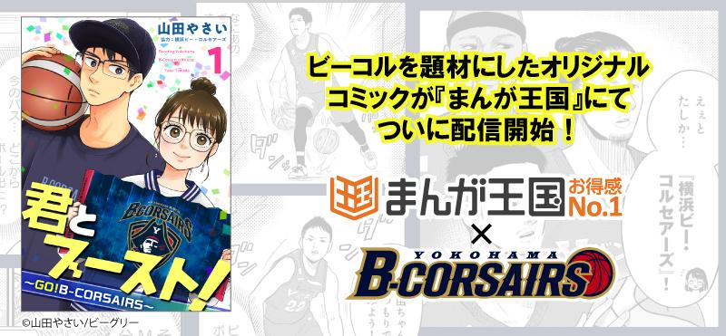 Bリーグ史上初!プロバスケットボールチーム 「横浜ビー・コルセアーズ」のコミカライズが『まんが王国』で連載開始! 第1話選手登場シーンも一部公開!
