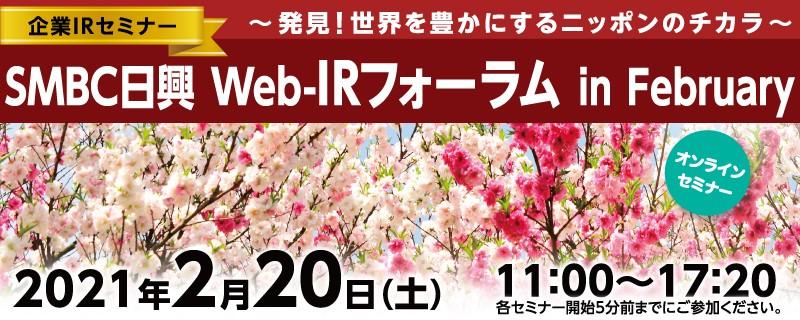 SMBC日興Web-IRフォーラムin February~発見!世界を豊かにするニッポンのチカラ~に参加します!