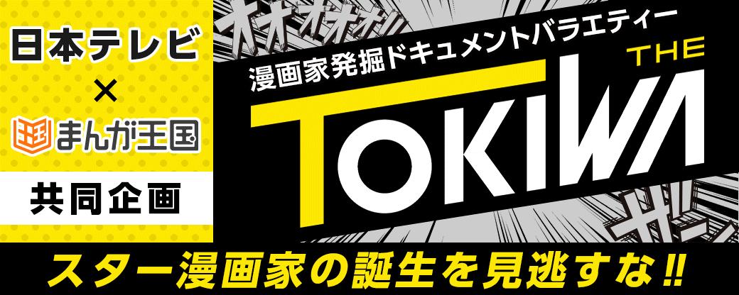 2月27日(土)いよいよ放送開始! 日本テレビ×『まんが王国』の新企画! 漫画家発掘ドキュメントバラエティー「THE TOKIWA」 ~『まんが王国』サイト内特設ページ公開中!放送の見どころも~