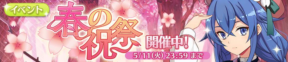 スマホゲーム『無職転生』がリリース後初のイベント開催中! 限定シナリオ&カードあり!イベント「春の祝祭」