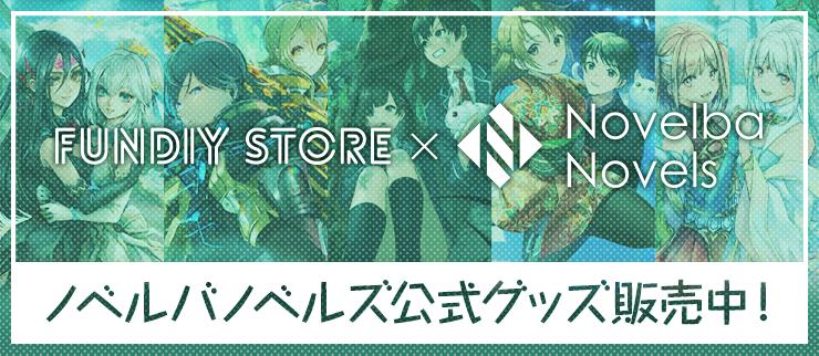 小説投稿サービス『ノベルバ』オリジナルレーベル 「ノベルバノベルズ」作品がグッズ化! 通販サイト『FUNDIY STORE』にて販売開始!