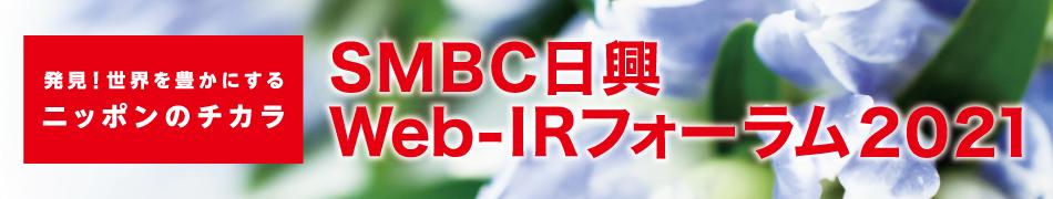 SMBC日興Web-IRフォーラム2021~発見!世界を豊かにするニッポンのチカラ~に参加します!